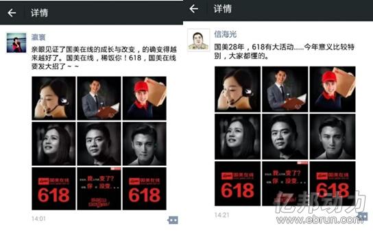 国美在线欲抢618风头:巨幅广告挑衅京东