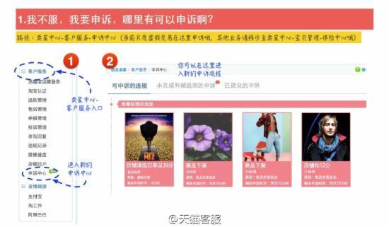 天猫推出全新商家申诉维权中心 - 第4张  | vicken电商运营