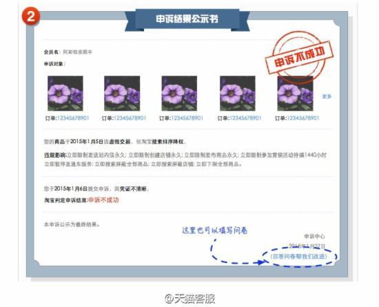 天猫推出全新商家申诉维权中心 - 第12张  | vicken电商运营