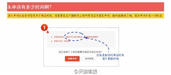 天猫推出全新商家申诉维权中心 - 第7张  | vicken电商运营