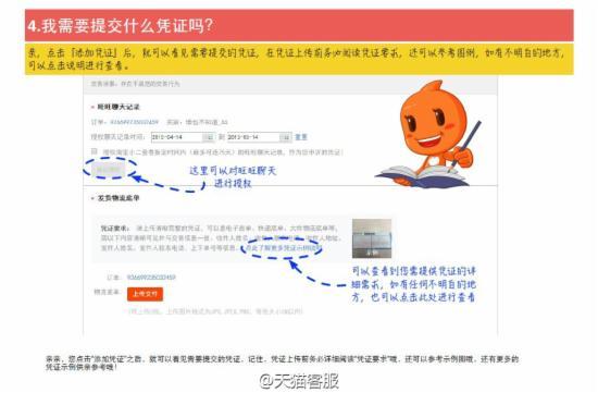 天猫推出全新商家申诉维权中心 - 第9张  | vicken电商运营