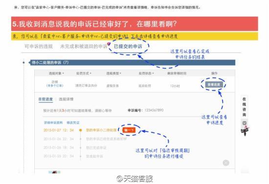天猫推出全新商家申诉维权中心 - 第10张  | vicken电商运营