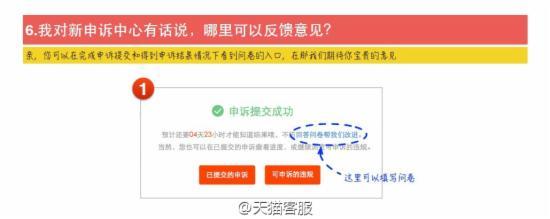 天猫推出全新商家申诉维权中心 - 第11张  | vicken电商运营