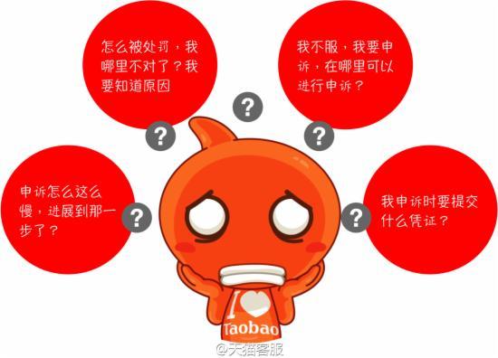 天猫推出全新商家申诉维权中心 - 第2张  | vicken电商运营