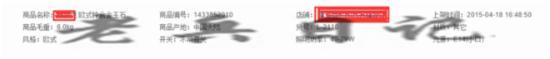 告诉你京东怎么优化详情,截住流量 - 第2张  | vicken电商运营
