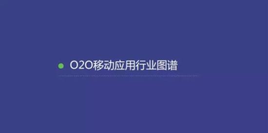 100张PPT告诉你O2O移动应用最新趋势