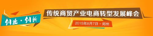 2015郑州传统商贸电商峰会