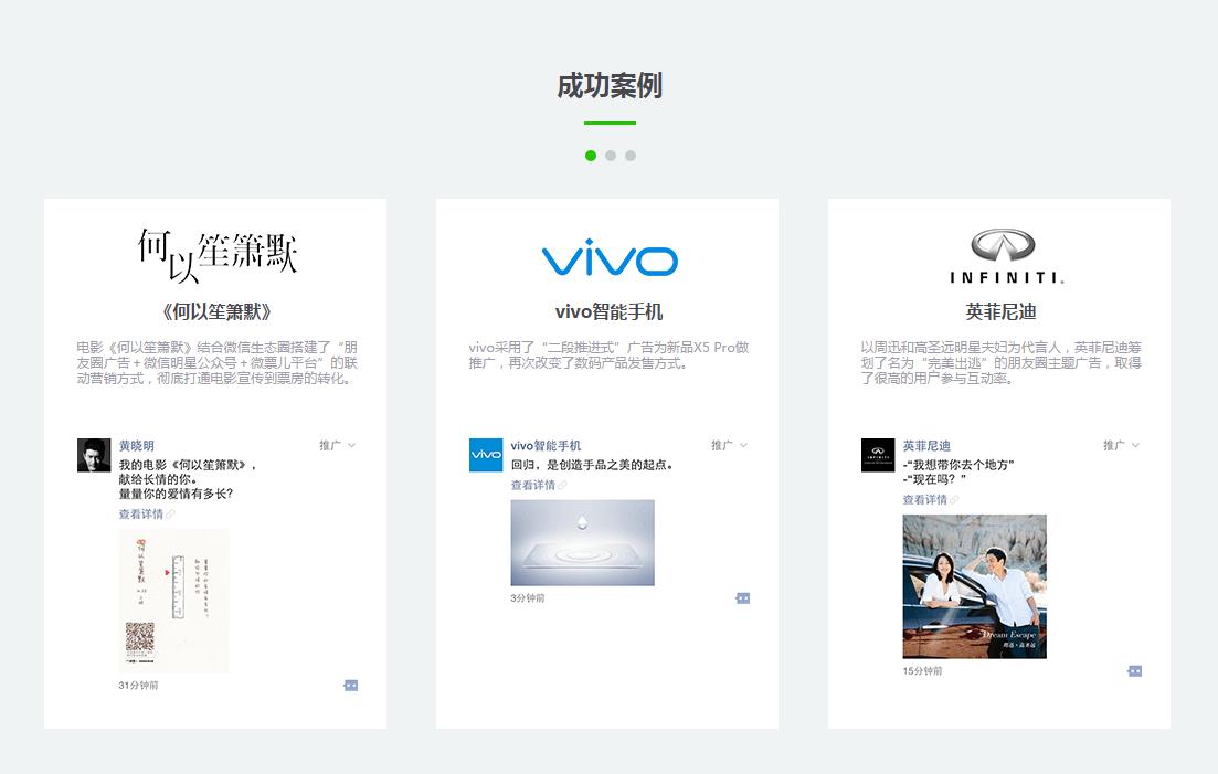 微信朋友圈广告全面开放自主申请