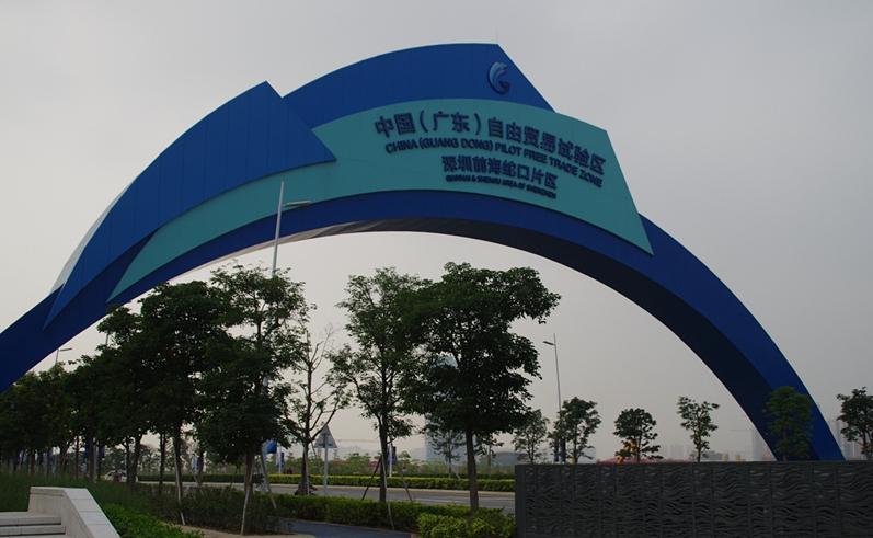 前三季深圳前海跨境电商进出口$1.13亿图片