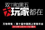 第十届中国网上零售年会