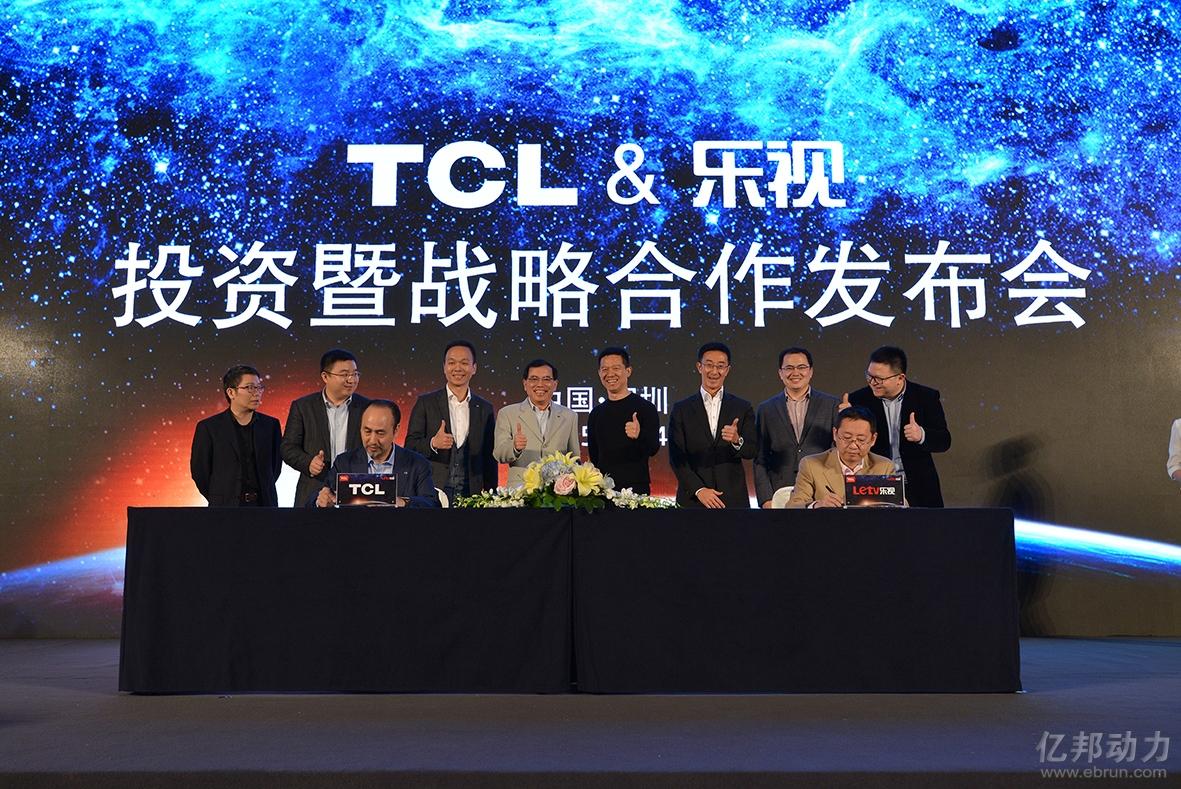 tcl和乐视战略合作签约仪式