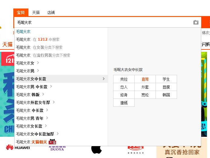 淘宝搜索框下方: 比如想找: 首页搜索下拉列表: 产品属性,是可以针对