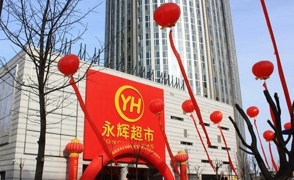供应链协同 联华超市将采购永辉1.5亿商品