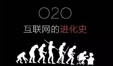 o2o进化史就像《寻龙诀》:合则生 分则死