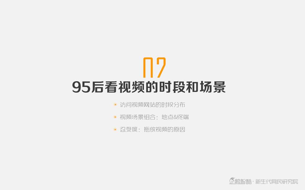 企鹅智库:中国年轻人视频消费机密报告-零售-亿邦动力网