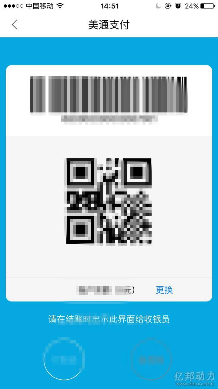 电商网站支付界面设计
