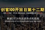 创客100开放日:邓元鋆与诺基亚成长基金
