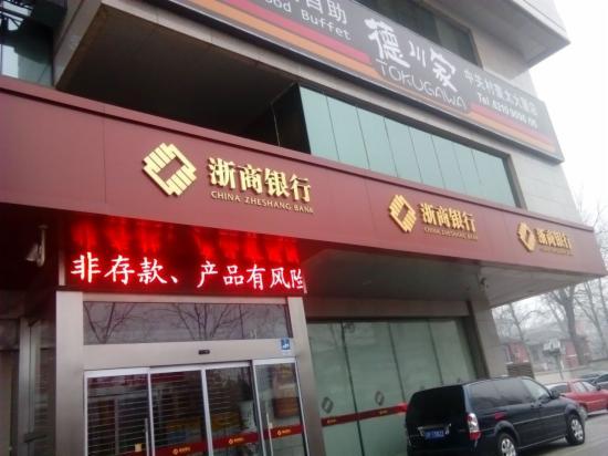 """浙商银行回归A股意欲何为? """"港漂""""回家邂逅藏宝图的背后"""
