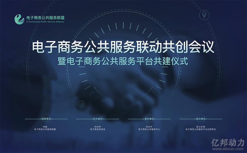 电子商务公共服务平台微信版的活动并在4月13日的会议上完成了合肥