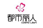 深圳市都市丽人服装有限公司