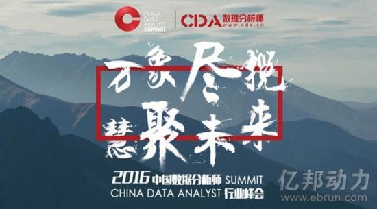 2016中国数据分析师行业峰会9月3日召开 - 电