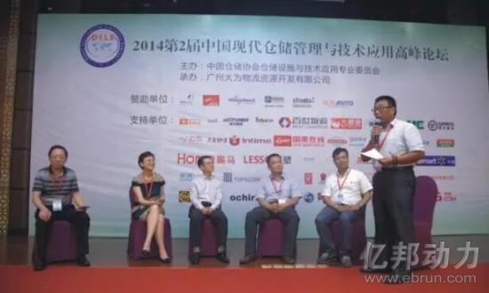 海王星辰物流总监黄海标-第四届中国现代仓储管理与配送技术高峰论坛