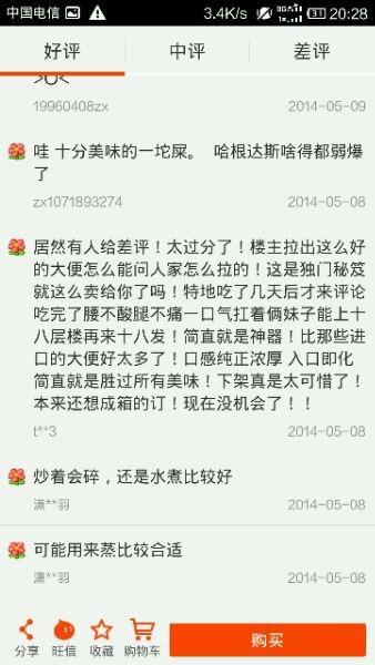"""口味略重:淘宝卖xiang 买家好评""""清香扑鼻"""""""