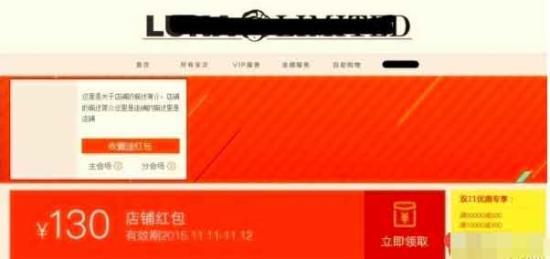 """淘宝网营销工具""""店铺红包""""使用说明公示"""