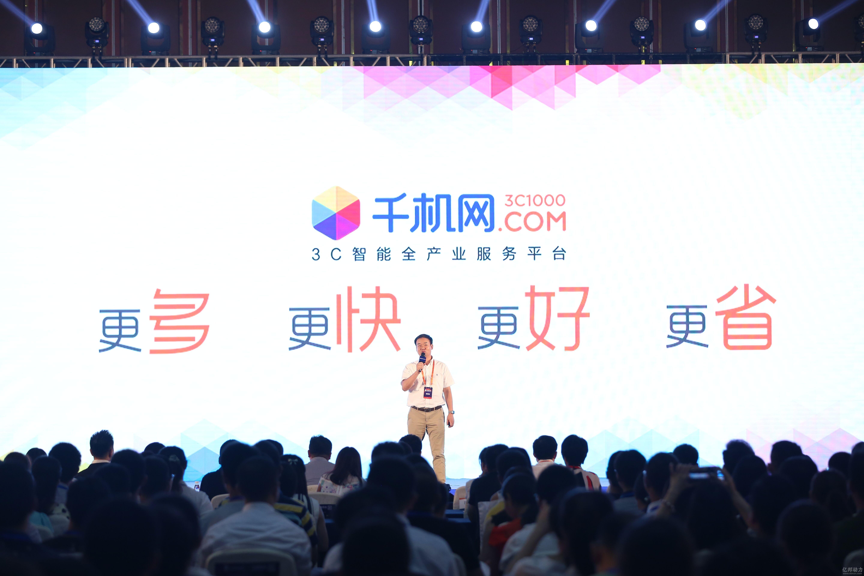 千机网赵国成:能做到比京东更多更快更好更省