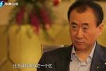 """王健林除了""""一个亿小目标"""" 还说了什么?"""