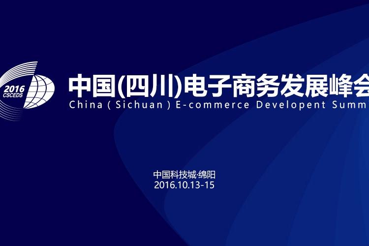 2016中国(四川)电商发展峰会议程