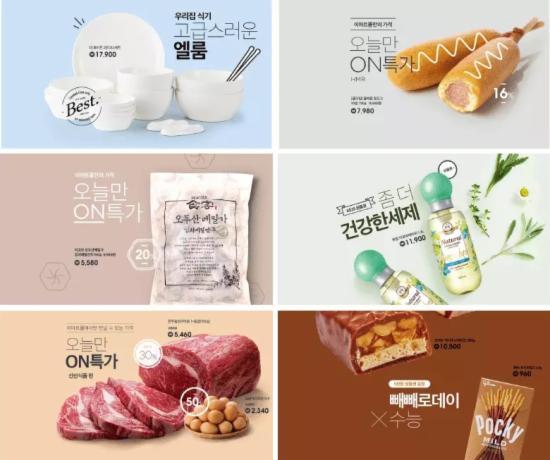 4要点,揭秘韩国电商设计精髓!【干货】 - 第12张  | vicken电商运营