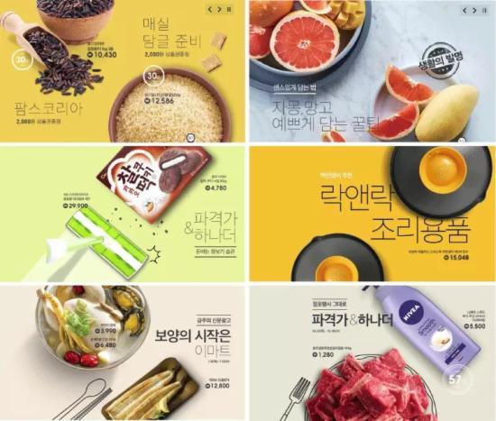 4要点,揭秘韩国电商设计精髓!【干货】 - 第5张  | vicken电商运营