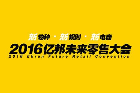 2016亿邦未来零售大会