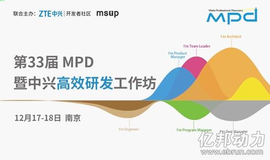 第33届MPD 暨中兴高效研发工作坊将在南京举办