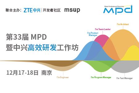 第33届MPD暨中兴高效研发工作坊12月举办