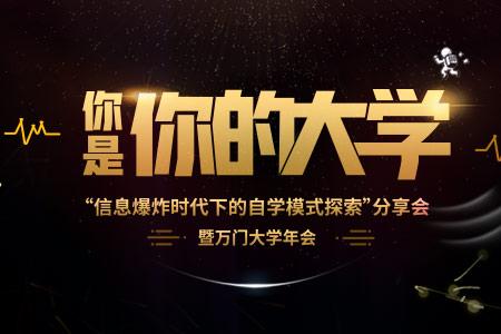 万门大学年会17年1月在北京召开