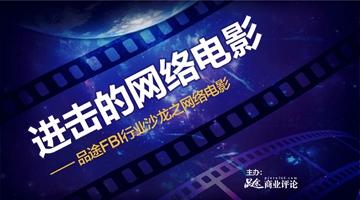 品途FBI网络电影沙龙2月在京举办