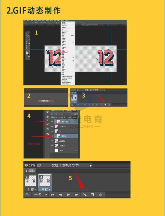 手把手教你打造页面DuangDuang动态效果 - 第3张  | vicken电商运营