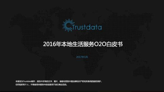 """2016年O2O整体交易规模达4231亿"""""""