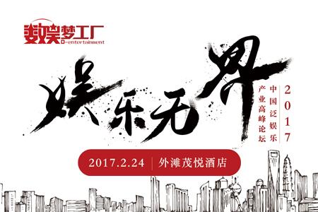 2017中国泛娱乐产业高峰论坛2月在沪举办