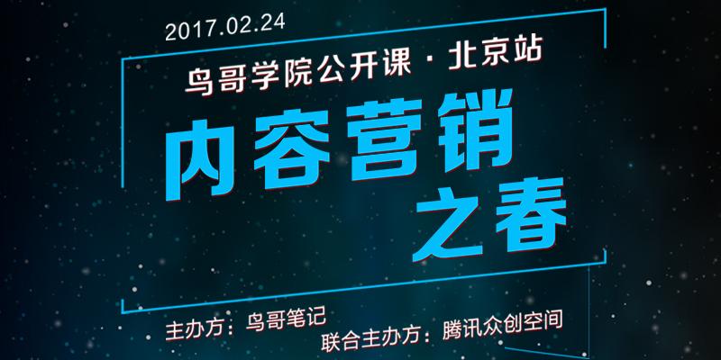 鸟哥学院公开课·北京将举行