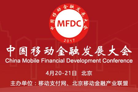 2017中国移动金融发展大会4月在京举行