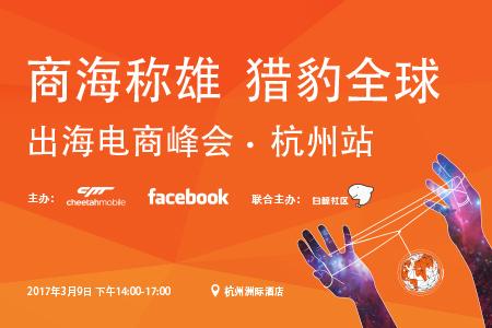 2017电商出海沙龙·杭州站3月9日举行