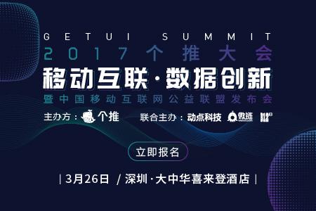 2017个推大会3月26日在深圳举行