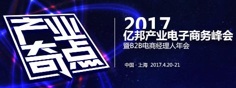 亿邦产业电子商务峰会