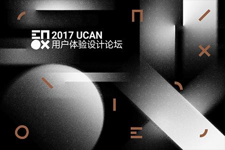UCAN 2017用户体验设计论坛4月27日在杭举办