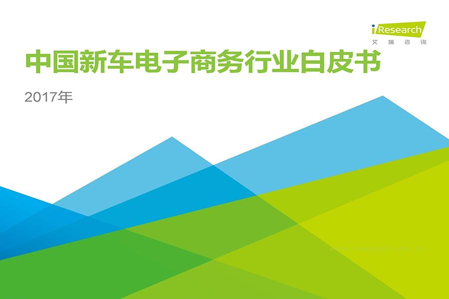 图集丨中国汽车电商行业发展概况及趋势分析