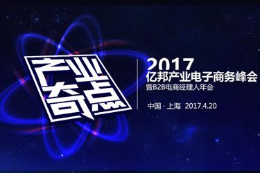 回顾|2017亿邦产业电子商务峰会