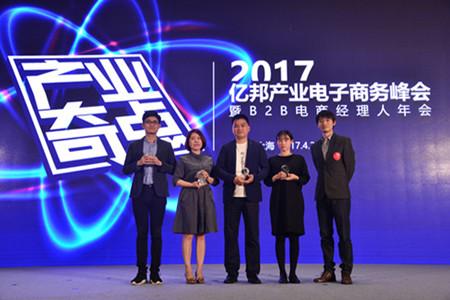 亚美娱乐注册产业亚美娱乐电商峰会落幕 顺逛斩获两项大奖